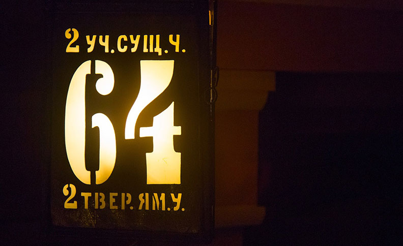Moscow Lights Museum, Moscow, Russia
